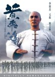 My 20 Favorite Kung-Fu Movies