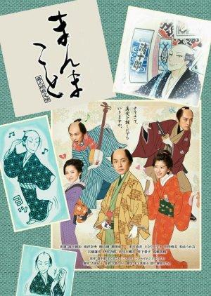 Manmakoto ~ Asanosuke Saiteichou