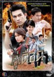 Plan to watch Thai dramas 2008-2010