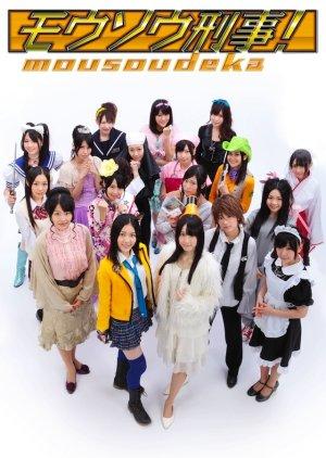 Mousou Deka! (2011) poster