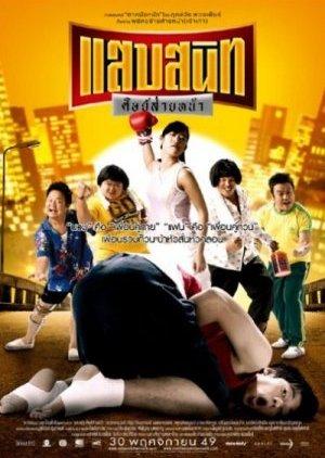 Noodle Boxer (2006) poster