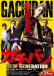 Gachiban New Generation 1