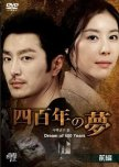 Drama Special Series Season 1: Dream of 400 Years