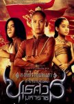 Historical Thai Movies