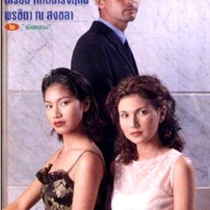 Mia Luang (1999) photo
