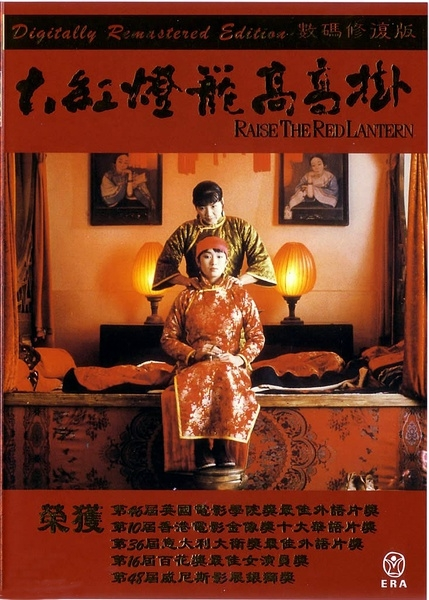 analysis of raise the red lantern Hit me with your best shot: raise the red lantern gong li, hit me with your best shot, raise the red lantern your analysis of the difficulty of picking a.