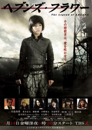Heaven's Flower (2011) poster