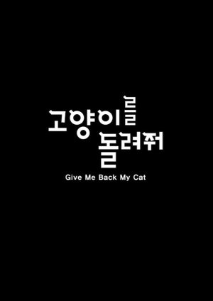 Give Me Back My Cat