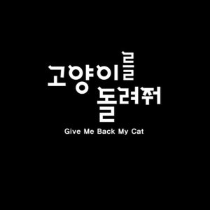 Give Me Back My Cat (2012) photo