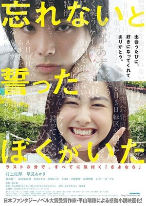 Forget Me Not (2015) Sub Indo thumbnail