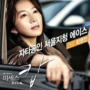 Mrs. Cop Episode 8