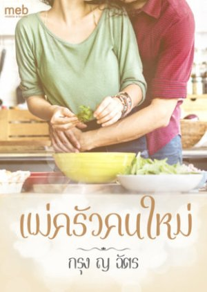 Mae Krua Kon Mai