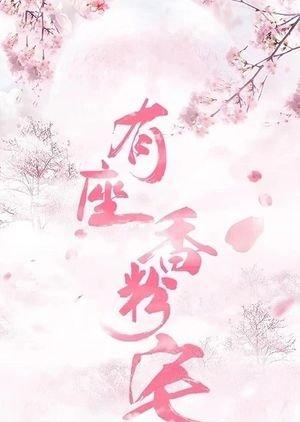 You Zuo Fen Xiang Zhai