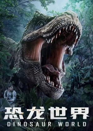 RprJx 4c - Мир динозавров ✸ 2020 ✸ Китай