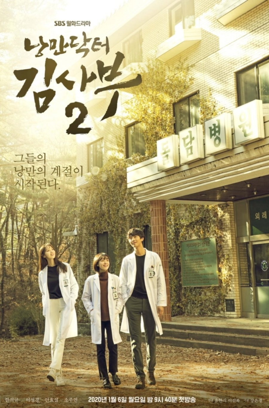 Người Thầy Y Đức 2, Người Thầy Y Đức 2 VietSub, Romantic Doctor, Teacher Kim 2 (2020), Romantic Doctor, Teacher Kim 2 VietSub