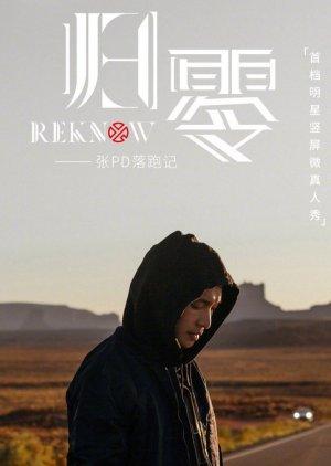 REKNOW (2019) poster