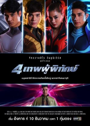 Si Thep Poo Pitak (2019) poster