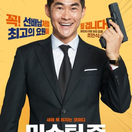 Mr. Zoo: The Missing VIP (2020) photo