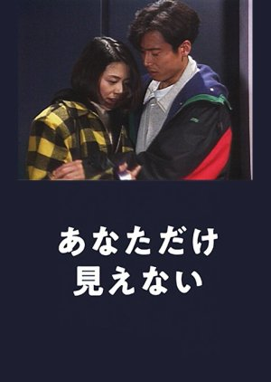 Anata Dake Mienai (1992) poster