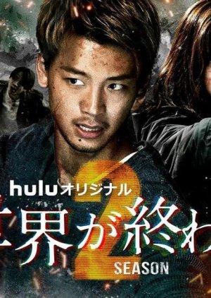 Kimi to Sekai ga Owaru Hi ni: Season 2