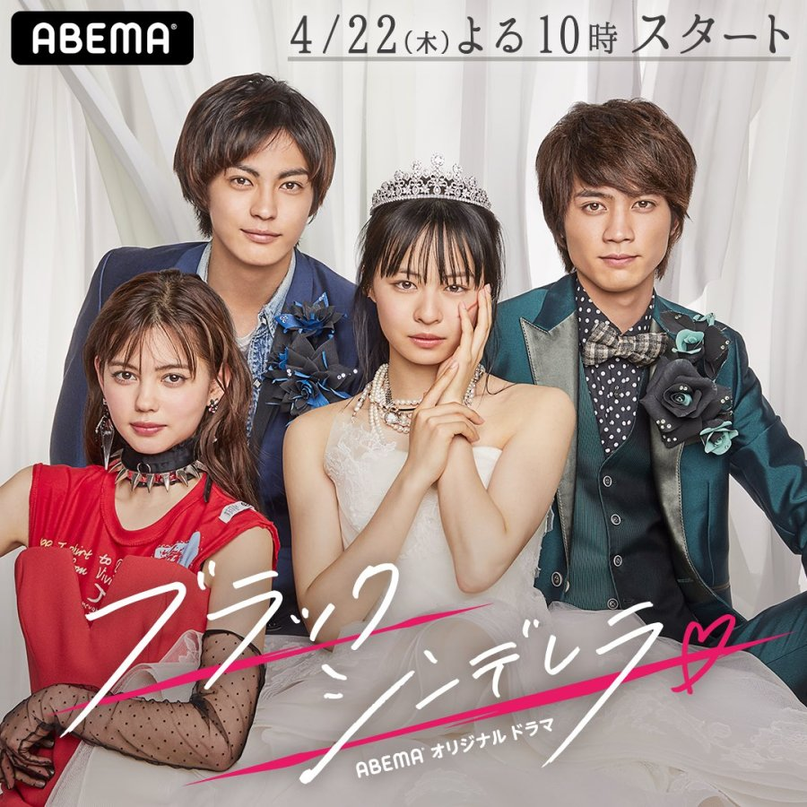 RzbeY 4f - Чёрная Золушка ✦ 2021 ✦ Япония