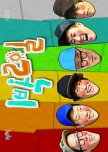 Favorite Variety Shows