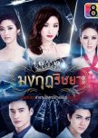 My Priority list (lakorn)