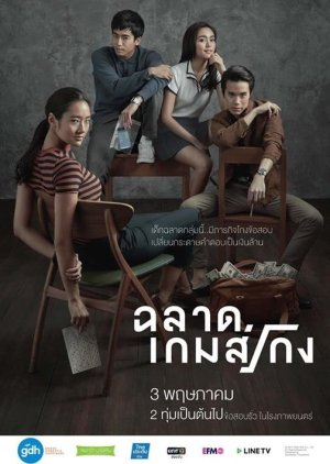 Film Thailand - Bad Genius