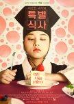 A Special Meal of the Weirdo 'Nara'