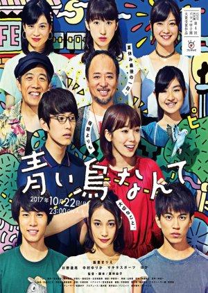 Aoi Tori Nante (2017) poster