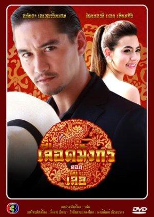Mafia Luerd Mungkorn: Suer (2015) poster