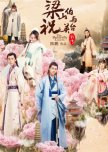 My 2017 Chinese Dramas