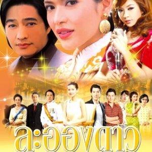 La Ong Dao (2007)
