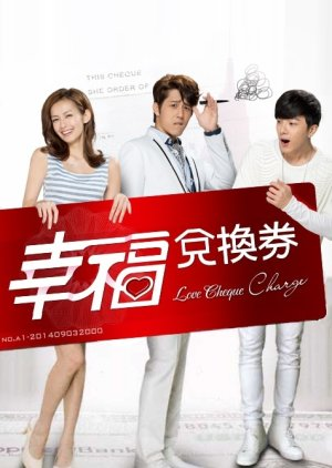Love Cheque Charge (2014) poster