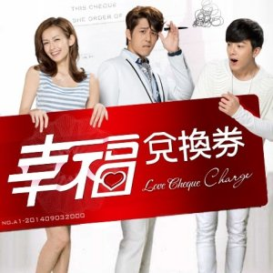 Love Cheque Charge (2014) photo