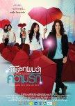 Thai Movies/ Dramas