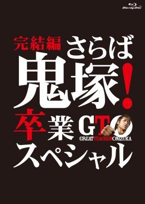 GTO: Final Chapter - Farewell Onizuka! Graduation Special (2013) poster