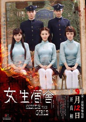 Inside the Girls (2014) poster