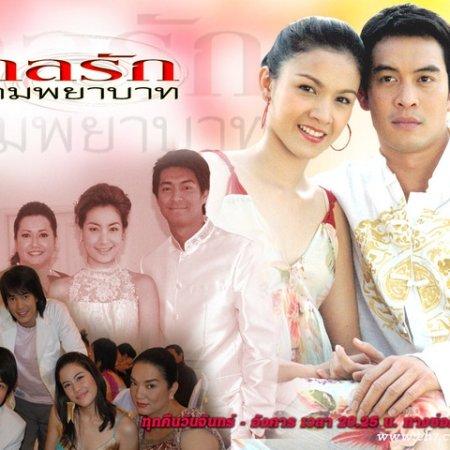 Kon Rak Game Payabaht (2006) photo