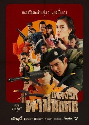 Pleng Rak Pha Puen Taek (2014) poster