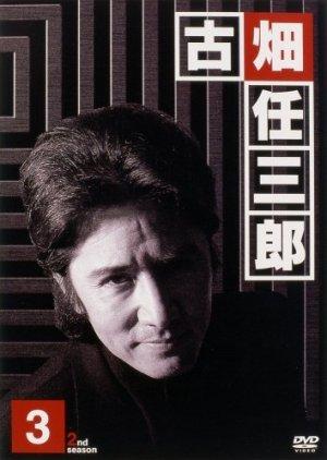 Furuhata Ninzaburo Season 2 (1996) poster