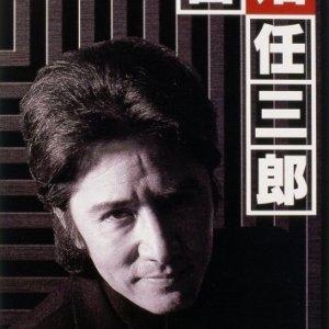 Furuhata Ninzaburo Season 2 (1996) photo