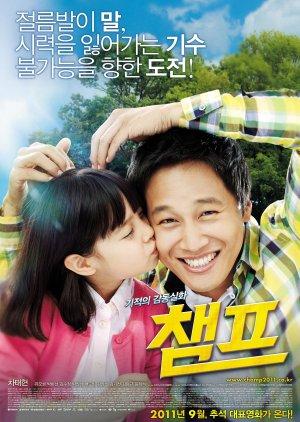 Champ (2011) poster