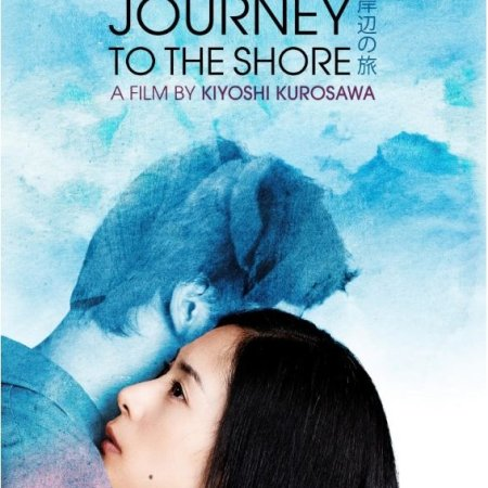 Journey to the Shore (2015) photo