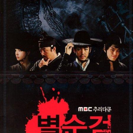 Chosun Police (2005) photo