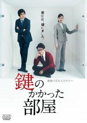 Kagi no Kakatta Heya (2012) poster