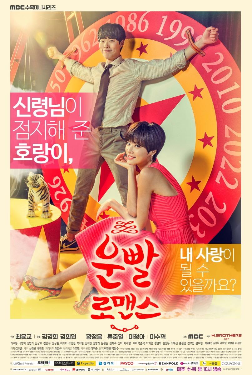 lucky-romance-ซับไทย