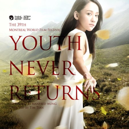 Youth Never Returns (2015) photo