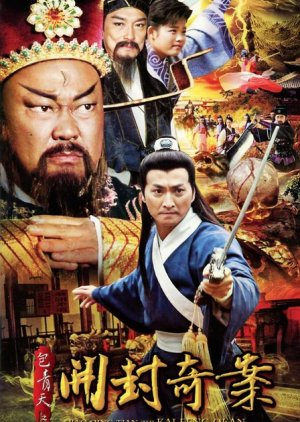 Justice Bao: Arbiter of Kaifeng Mystery (2012) poster