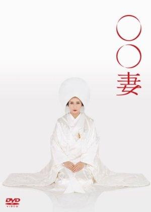 Marumaru Tsuma (2015) poster